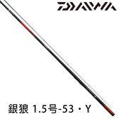 漁拓釣具 DAIWA 銀狼 1.5-53・Y (磯釣竿)