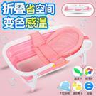 嬰兒折疊浴盆寶寶洗澡加厚大號新生兒童浴桶小孩沐浴可坐躺通用品 IGO