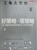 【書寶二手書T7/財經企管_GBT】好策略壞策略_魯梅特
