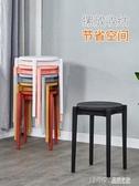 塑料凳子時尚北歐創意高凳化妝凳客廳家用餐桌凳小凳餐廳簡約圓凳 檸檬衣舎