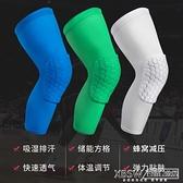 籃球護膝裝備長款蜂窩防撞運動護具護腿男兒童訓練專業跑步女保暖『新佰數位屋』