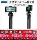 《映像數位》SNOPPA M1 智慧型手...