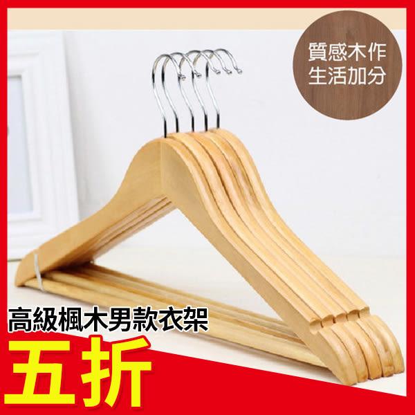 衣架 【RPE012】高級原木衣架(加大男款)45cm 衣物收納 飯店衣架 洋裝 大衣 外套 背心可用-123ok