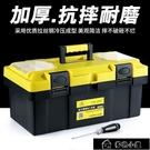 工具箱 工具箱子收納箱家用多功能五金維修工具收納盒大號車載手提式塑料