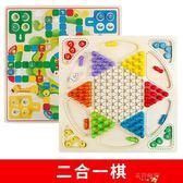 多功能桌面游戲兒童斗獸飛行棋跳棋五子棋成人象棋親子益智類玩具 全館八八折鉅惠促銷