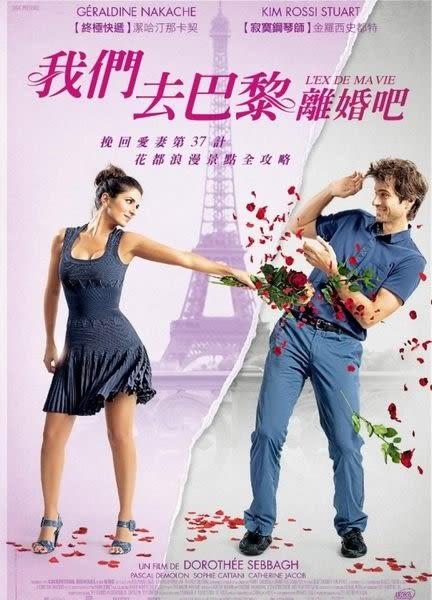 我們去巴黎離婚吧 DVD L'ex de ma vie (購潮8)