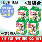 可傑 FUJIFILM Instax mini 空白底片 拍立得底片【4盒組合】一盒兩捲裝 1捲10張 共80張 日本製保存期限