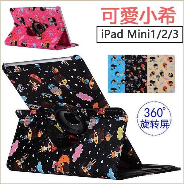 小希系列 蘋果 iPad mini1 mini2 mini3 旋轉皮套 防摔 智能休眠 全包邊 多角度支架 保護套
