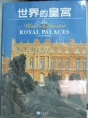 【書寶二手書T9/歷史_XBF】世界的皇宮_Marcello Morelli