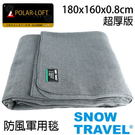 [SNOW TRAVEL]SW-180160台製軍規POLAR-LOFT極地纖維150G/M2-24H超保暖超厚軍用毯(180*160CM)
