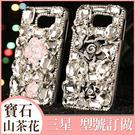 三星 J2 Pro S9 Plus A8+2018 J7 Plus Note8 J7 Pro S8 Plus 茶花滿鑽 水鑽殼 保護殼 手機殼 茶花 訂製
