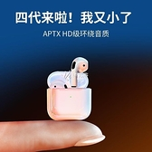 交換禮物無線藍芽耳機雙耳迷你運動入耳塞頭戴式蘋果小米VIVOPPO華為