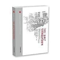 簡體書-十日到貨 R3Y【『523』任務與青蒿素研發訪談錄】 9787553929231 湖南教育出版社 作者: