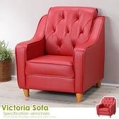 YoStyle  維多利亞單人座沙發 沙發床 沙發椅 皮沙發 休閒椅 單人