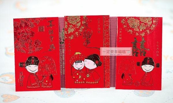 一定要幸福哦~~喜結良緣紅包袋(6入)、婚禮小物,紅包禮