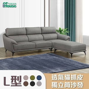 IHouse-安德斯 舒柔透氣貓抓皮 獨立筒沙發 L型草綠色#5368