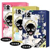 SexyLook 全效黑頸顏面膜 5片入 (嫩白/保濕/水潤)【BG Shop】3款供選