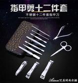 美甲工具指甲刀鉗耳勺套裝指甲剪套裝不銹鋼12件家用修甲成人套裝 艾美時尚衣櫥
