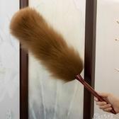 雞毛撣子家用不易掉毛羊毛除塵家務清潔打掃衛生工具車用掃灰神器YYJ 奇思妙想屋