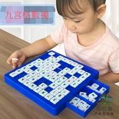 數獨棋盤兒童九宮格遊戲桌游數字邏輯思維訓練益智玩具【步行者戶外生活館】