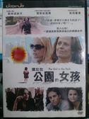 影音專賣店-G05-068-正版DVD*電影【遺忘在公園的女孩】-雪歌妮薇佛*凱特柏絲沃*凱莉蘿素
