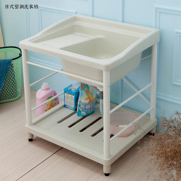 【JL精品工坊】日式塑鋼洗衣槽限時$1790/流理台/洗衣槽/洗手台/塑鋼/水槽/洗碗槽/洗衣板