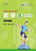 數學B第四冊學習講義-最新版