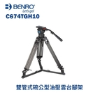 黑熊數位 BENRO 百諾 C674TGH10 攝影腳架套組 碳纖維 雙管式 碗公型 油壓雲台 承重10kg