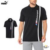 Puma BMW 黑 男 POLO衫 短袖 襯衫 T恤 運動上衣 棉T 短袖 高爾夫 運動 休閒 上衣 57665301