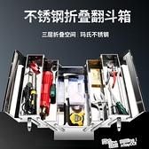 不銹鋼工具箱大號三層摺疊家用整理箱車載手提式鐵皮收納盒工業級 ATF 夏季新品