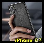 【萌萌噠】iPhone13 12 11 系列 Mini Pro Max 創意新款荔枝紋 防滑防指紋 網紋散熱設計 全包軟殼手機殼