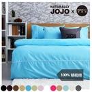 NATURALLY JOJO 摩達客推薦-素色精梳棉天空藍床包組-標準雙人5*6.2尺