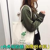 購物包帆布袋女購物袋子帆布包側背手提學生韓版定制logo大容量 新年提前熱賣