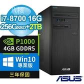 【南紡購物中心】ASUS 華碩 Q370 八核商用繪圖電腦 i7-9700/16G/256G SSD+2TB/P1000/WIN10專業版
