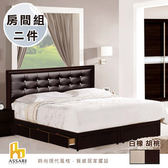 ASSARI-(白橡)阪本晶鑽房間組二件(皮床片+6抽屜6分床架)雙大6尺