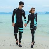 分體泳裝 兩三件式泳裝 旨沫兒韓國潛水服分體長袖長褲游泳衣 防曬速干情侶男女9008  快速出貨
