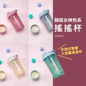 韓風女神色系雙層運動搖搖杯 500ml 乳清蛋白杯 運動杯 奶昔杯 健身 攪拌球 攪拌網 有刻度 雙層