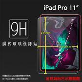 ▽Apple 蘋果 iPad Pro 2018 11吋 鋼化玻璃保護貼 9H 螢幕保護貼 平板保護貼 鋼貼 鋼化貼 玻璃膜 保護膜