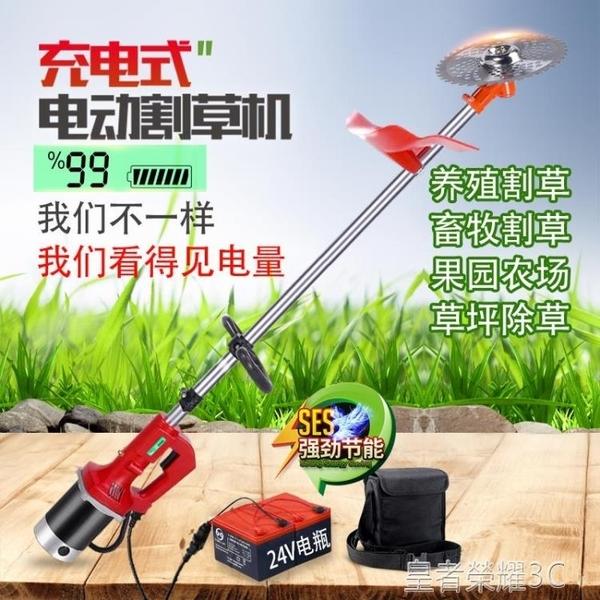 割草機 充電式電動割草機小型多功能農用果園開荒鋰電池打草除草坪機電瓶YTL 皇者榮耀3C