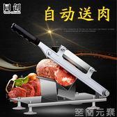 彈簧送肉羊肉切片機手動切肉機商用家用涮羊肉肥牛肉捲凍肉刨肉機igo 至簡元素