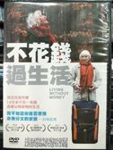 挖寶二手片-P07-383-正版DVD-電影【不花錢過生活】-她住在城市裡 14年不花一毛錢 過這以物易物的