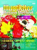 (二手書)Illustrator Design Method 魅麗絕技