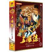 動漫 - 三國誌電影版(3)遼闊的大地DVD (第25-36話/2片裝)