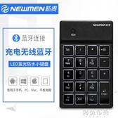 小鍵盤 新貴無線藍芽數字鍵盤充電便攜輕薄巧克力蘋果電腦台式筆記本外接 阿薩布魯