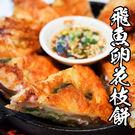 酥脆飛卵花枝餅 (750g±10%/包/...