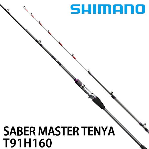 漁拓釣具 SHIMANO 17 SABER MASTER TENYA T91調 H160 (船釣竿)