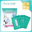 【TGFACTOR®】經典敏柔修護系列旅行組