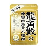 龍角散 蜂蜜牛奶草本喉糖(80G) 【康是美】
