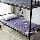 寢室上下鋪床墊學生宿舍軟墊加厚單人床褥子墊被90cm0.9m1米1.2米 Korea時尚記