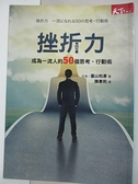 【書寶二手書T4/心理_BA6】挫折力:成為一流人的50個思考‧行動術_富山和彥,  陳惠莉